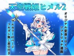 天空戦姫ヒメル2