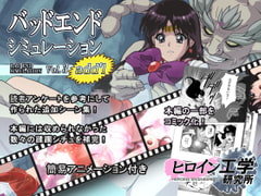 バッドエンドシミュレーション Vol.3 add'l