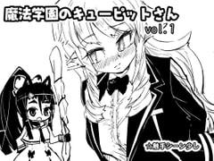 魔法学園のキューピットさん vol.1