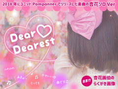 Dear Dearest(杏花 Solo Version)
