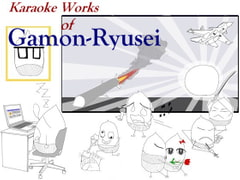 Karaoke Works Of Gamon-Ryusei [がもん屋]