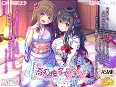 Welcome to Haruno-Nadeshiko ~Two Girls Make Your Ears and Crotch Happy ~ [Whisp]
