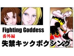 Fighting Goddess 番外編1