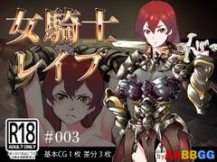 女騎士レイプ #003