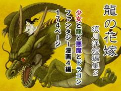 龍の花嫁 須川洋短編集2