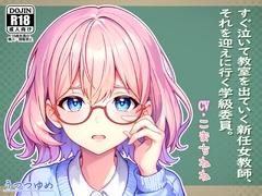 すぐ泣いて教室を出ていく新任女教師、それを迎えに行く学級委員。 - Product Image