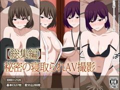 【総集編】秘密の寝取られAV撮影