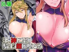 王、神に至り 騎士、雌に堕ちる・DL版
