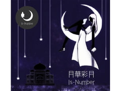 Is-Number 1stシングル「月華彩月」