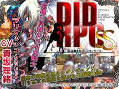DID RPG SS ~王国騎士とダンジョンモドキ~