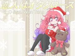 著作権フリークリスマスソング 恋人はオタクロース 90年代初頭冬のアイドルポップ