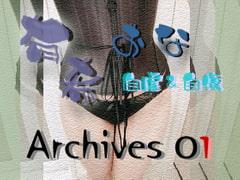 有希おな Archives 01【自虐&自傷オナニー】 - Product Image