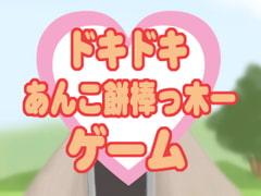 ドキドキあんこ餅棒ッ木ーゲーム