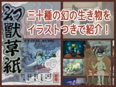 幻獣草紙 初号