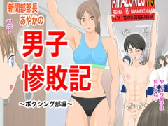 新聞部部長あやかの男子惨敗記〜ボクシング編〜