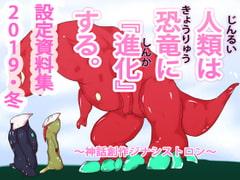 人類は恐竜に『進化』する。~ジナシストロン創作神話~