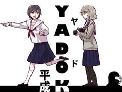 YADOKASHI平成元年箱館戦争