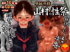 【単純所持】山村の性祭【20世紀のリアル】