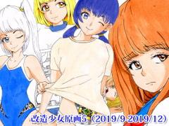 改造少女原画5(2019/9-2019/12)