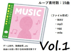 使用フリーBGM集 Vol.1 [Roadroller Sound Studio]