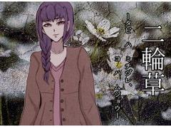 二輪草ータビハミチヅレ、ヨハムジョウー - Product Image