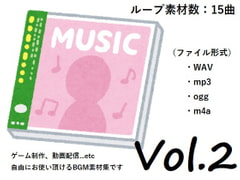 使用フリーBGM集 Vol.2 [Roadroller Sound Studio]