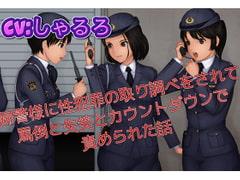 婦警様に性犯罪の取り調べをされて罵倒と失笑とカウントダウンで責められた話 - Product Image