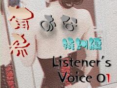 有希おな 特別編 Listener's Voice 01 - Product Image