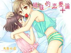 姉妹的恋愛論+