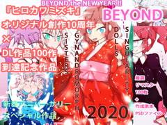 【10周年×100作到達】BEYOND~ヒロカワミズキ10周年&100作記念イラスト集~【もちろん記念100円】