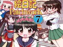 絵日記パッチワーク7