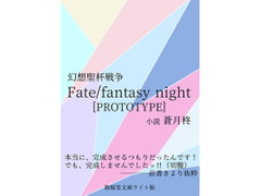 Fate/fantasy night