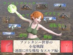ファンタジー世界の小鬼戦闘-過激にHな戦場 女エルフ編-