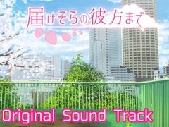届けそらの彼方まで Original Sound Track