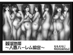 姦淫地帯~人妻ハーレム協定~