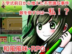 フシギナパラダイス壱(RPG版)