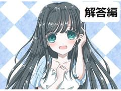 ち○ぽネタ フリートーク 第2弾 解答編(眠音りま様編)