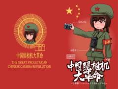 中国照相机大革命 ~中華製フィルムカメラを使ってみた~ PDF版