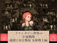 ファンタジー世界の小鬼戦闘-過激にHな戦場 女軽戦士編-