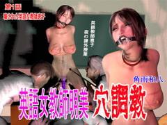 英語女教師明美 穴調教 第1話 壊された英語女教師恵子