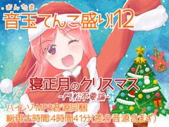耳かき音玉てんこ盛り!12(寝正月のクリスマス-門松不要論-)【全年齢向けASMRシチュエーションボイス】