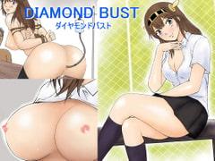 ダイヤモンドバスト