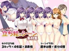 立ち絵&シーン素材集(学園モノ)