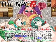 THE NPC姦 〜ニートだった俺が(以下略)〜