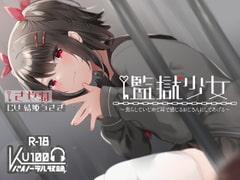 【ハイレゾ×KU100】監獄少女【収録時間2時間】