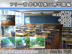 Royalty-Free Background Material 01 - School Campus [Studio Fuji]