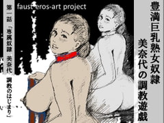 Curvy, Busty Mature Lady Minayo's Sex Training Game 1 [faust eros-art project]