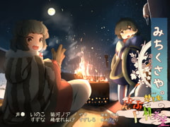 [Bedside Bonfire] Michikusaya - Inoko 3 [A Prayer for Good Fortune] [Momoiro Code]