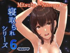 Mitsuha〜Netorare6〜