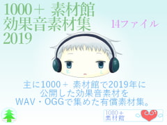 1000+ Sozaikan's Sound Effect Material Collection 2019 [1000Tree]